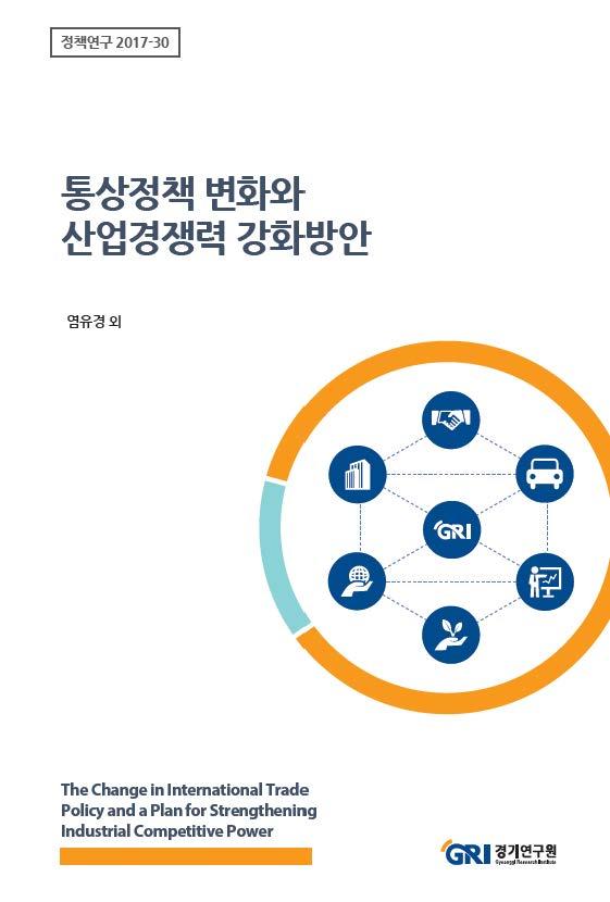 통상정책 변화와 산업경쟁력 강화방안