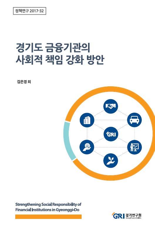 경기도 금융기관의 사회적 책임 강화 방안