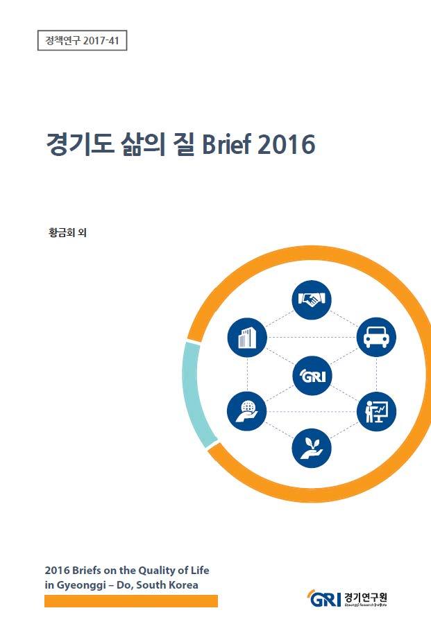 경기도 삶의 질 Brief 2016