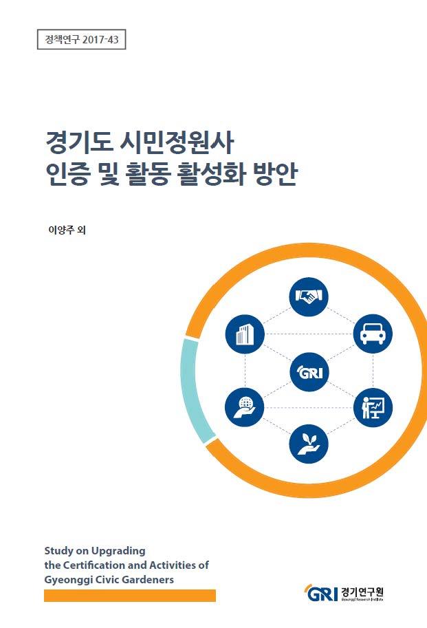 경기도 시민정원사 인증 및 활동 활성화 방안