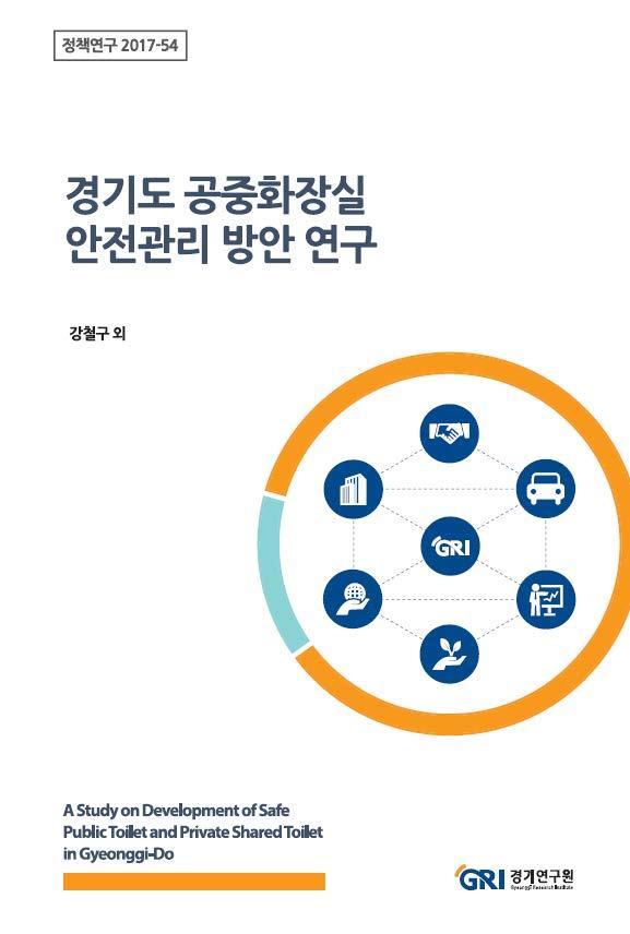 경기도 공중화장실 안전관리 방안 연구