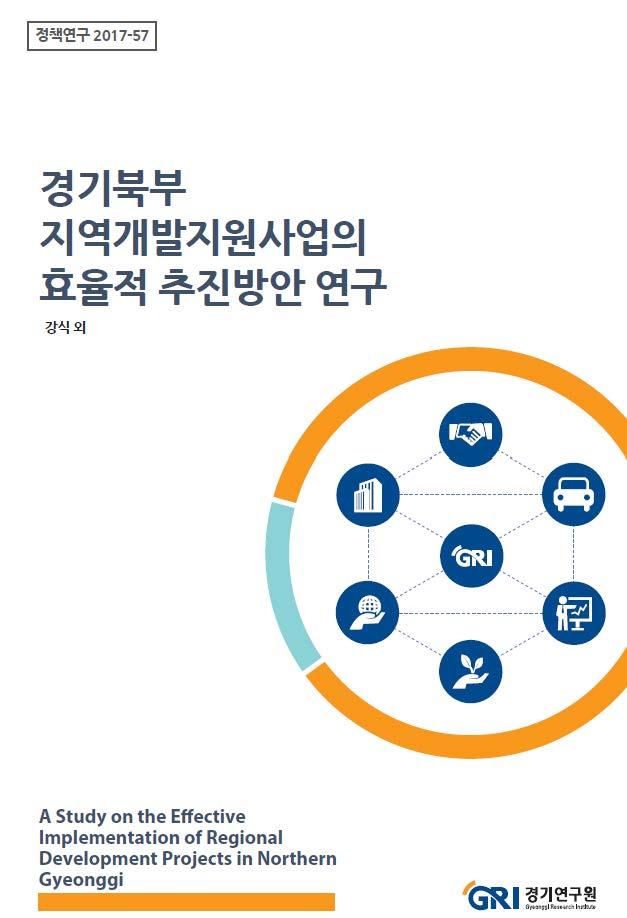 경기북부 지역개발지원사업의 효율적 추진방안 연구