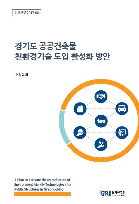 경기도 공공건축물 친환경기술 도입 활성화 방안
