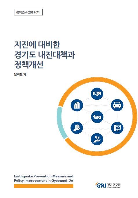 지진에 대비한 경기도 내진대책과 정책개선