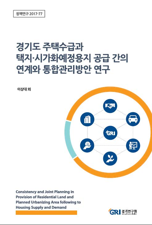 경기도 주택수급과 택지·시가화예정용지 공급 간의 연계와 통합관리방안 연구