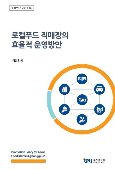 로컬푸드 직매장의 효율적 운영방안