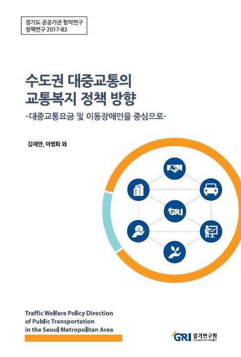 수도권 대중교통의 교통복지 정책 방향 : 대중교통요금 및 이동장애인을 중심으로
