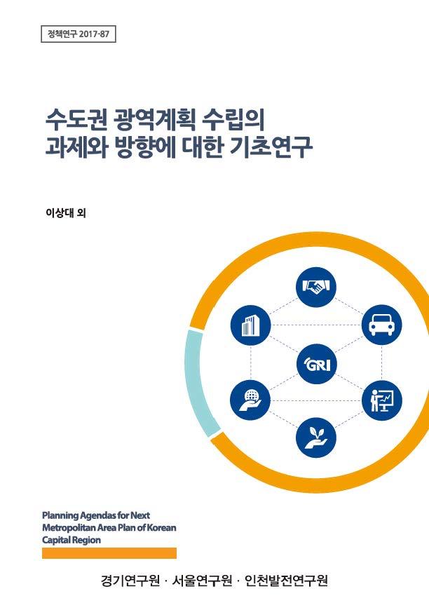 수도권 광역계획 수립의 과제와 방향에 대한 기초연구