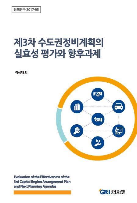 제3차 수도권정비계획의 실효성 평가와 향후과제