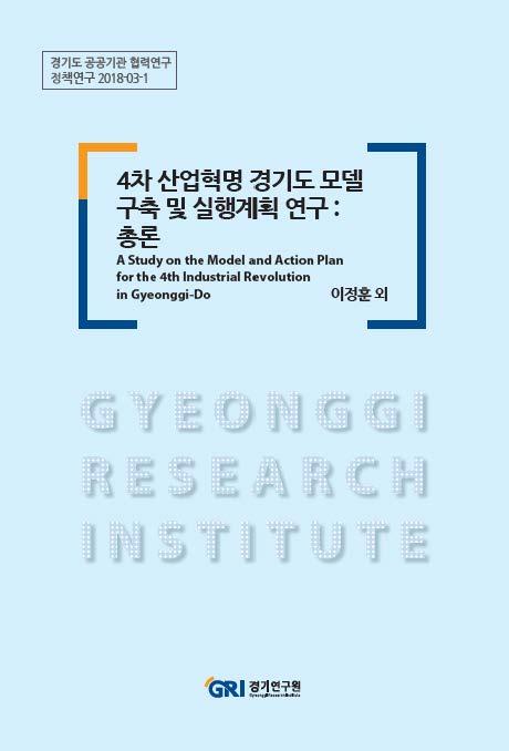 4차 산업혁명 경기도 모델 구축 및 실행계획 연구