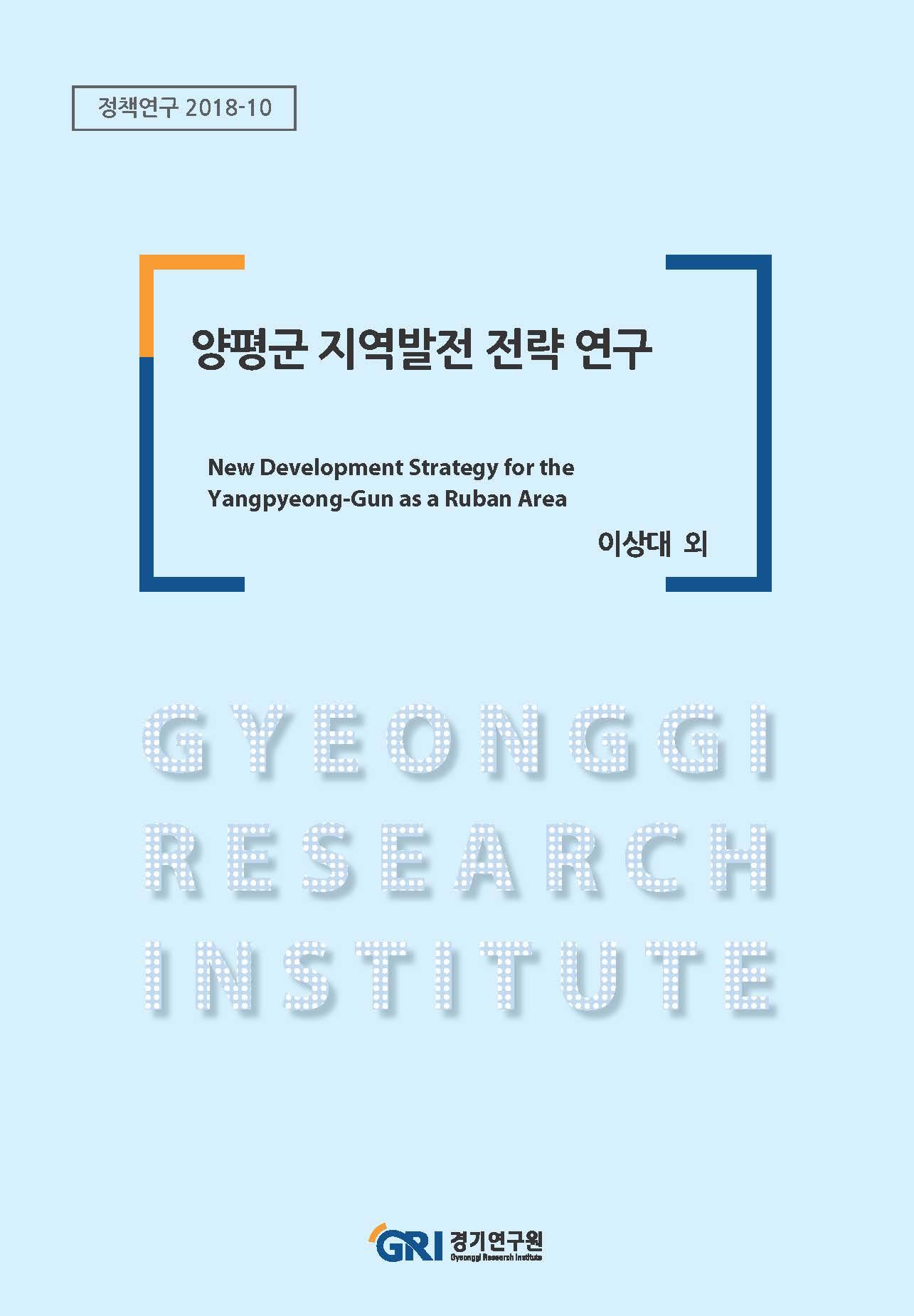 양평군 지역발전 전략 연구