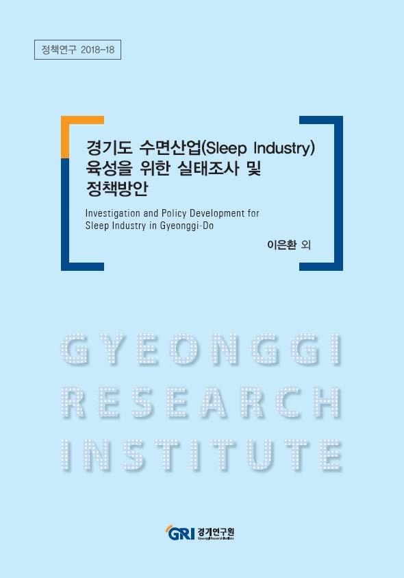 경기도 수면산업(Sleep Industry) 육성을 위한 실태조사 및 정책방안