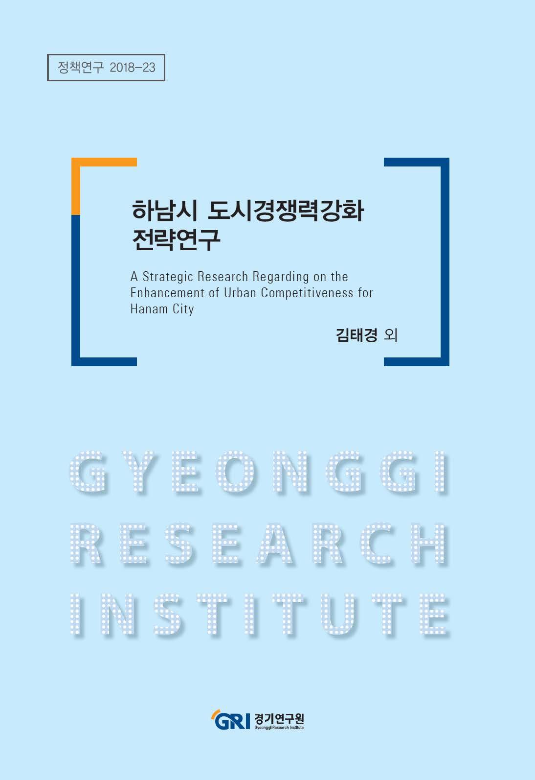 하남시 도시경쟁력강화 전략연구