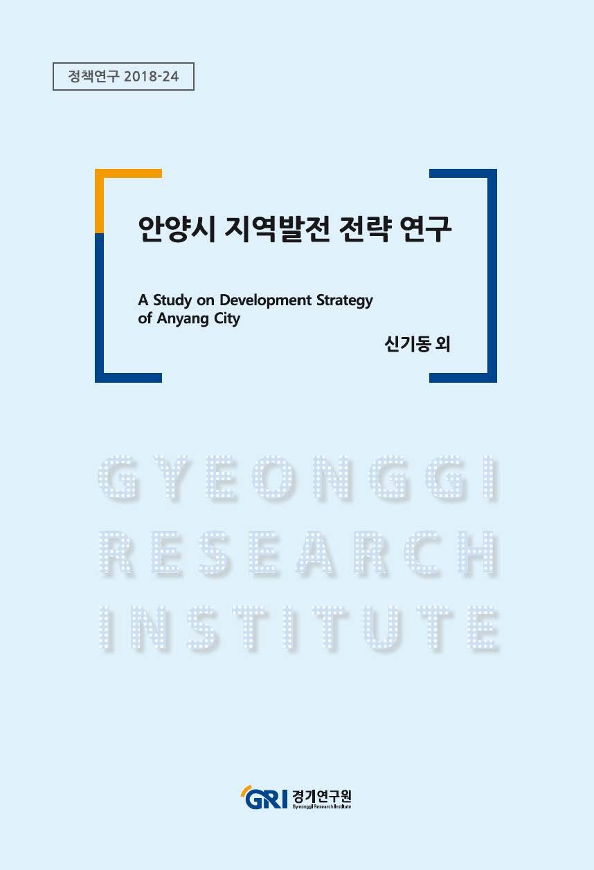 안양시 지역발전 전략 연구