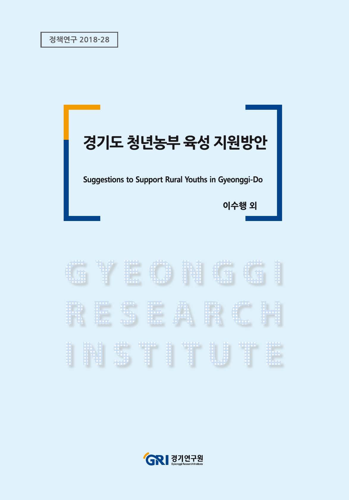 경기도 청년농부 육성 지원방안