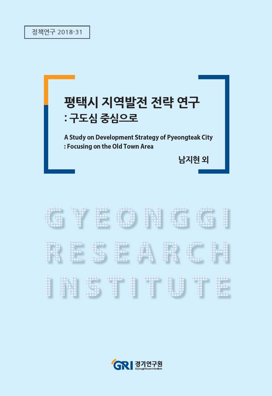 평택시 지역발전 전략 연구 : 구도심 중심으로