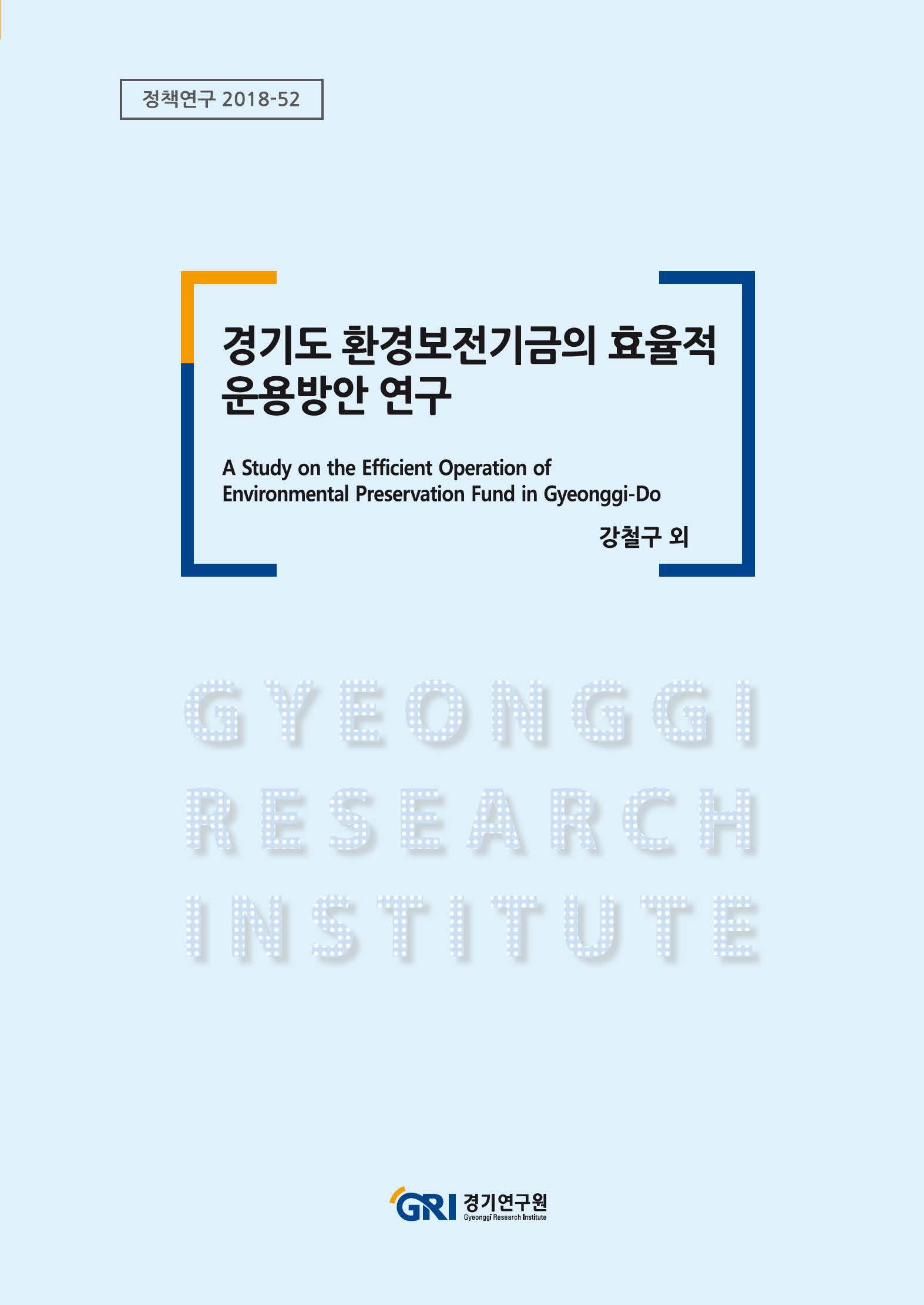 경기도 환경보전기금의 효율적 운용방안 연구
