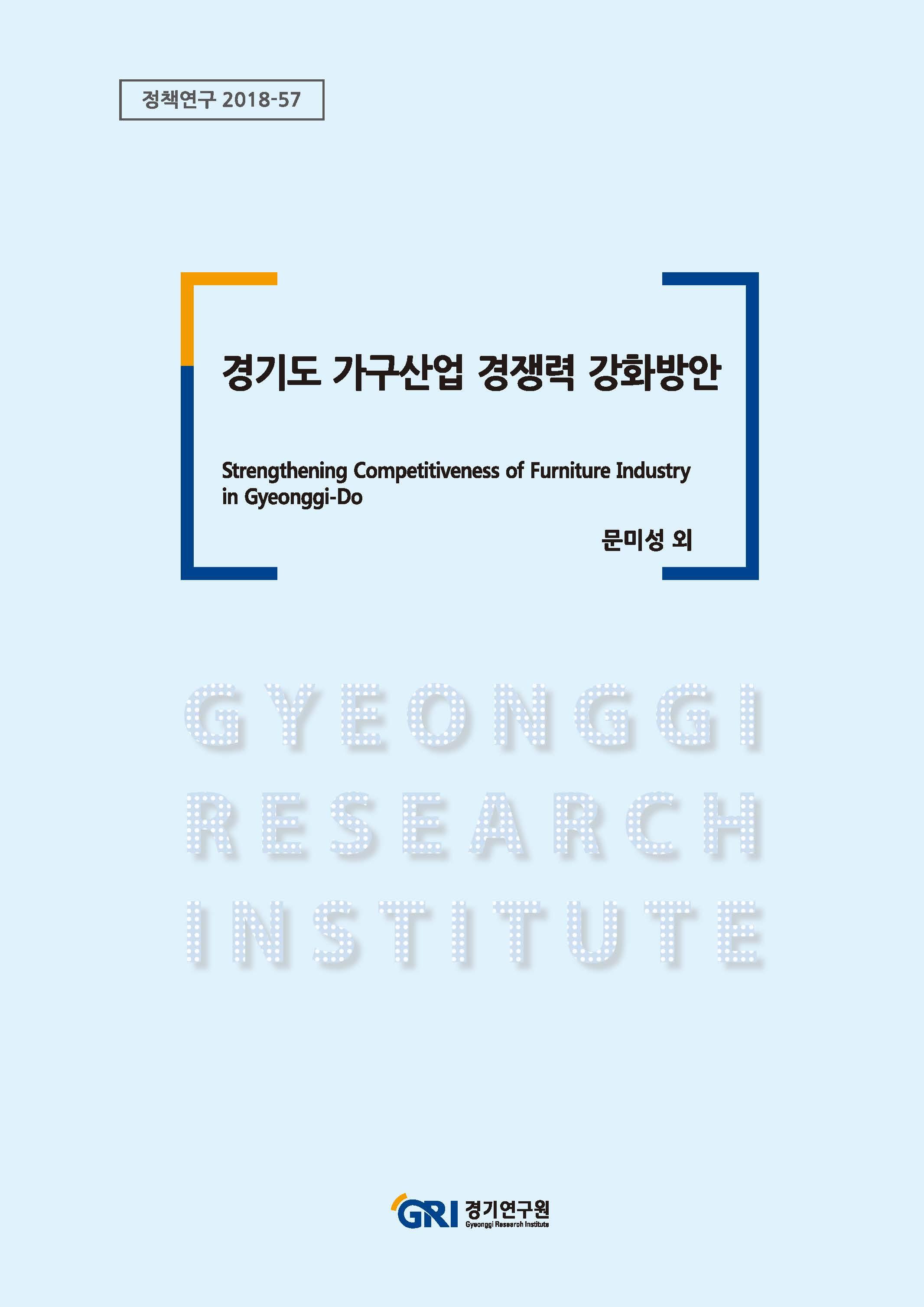 경기도 가구산업 경쟁력 강화방안