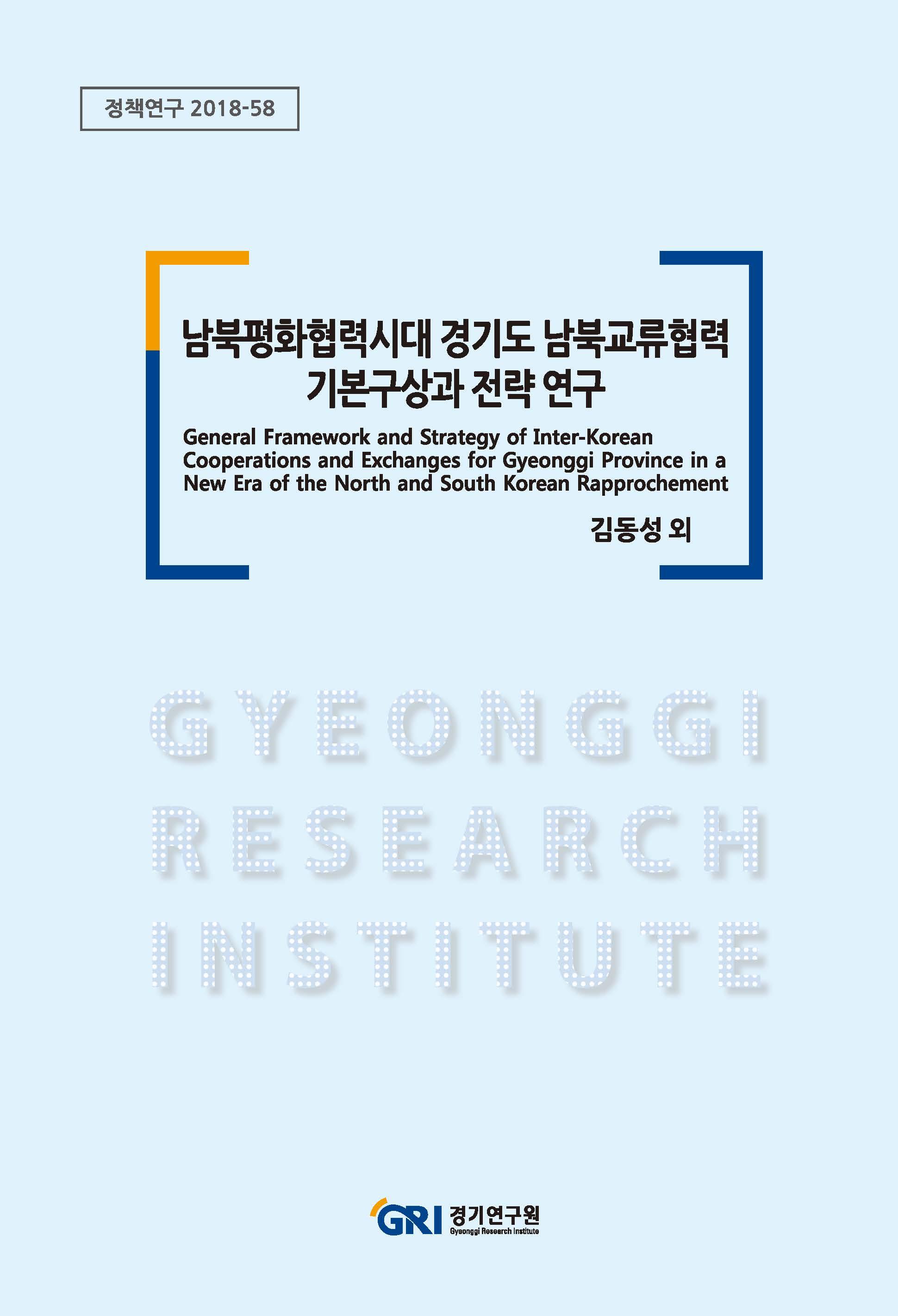남북평화협력시대 경기도 남북교류협력 기본구상과 전략 연구