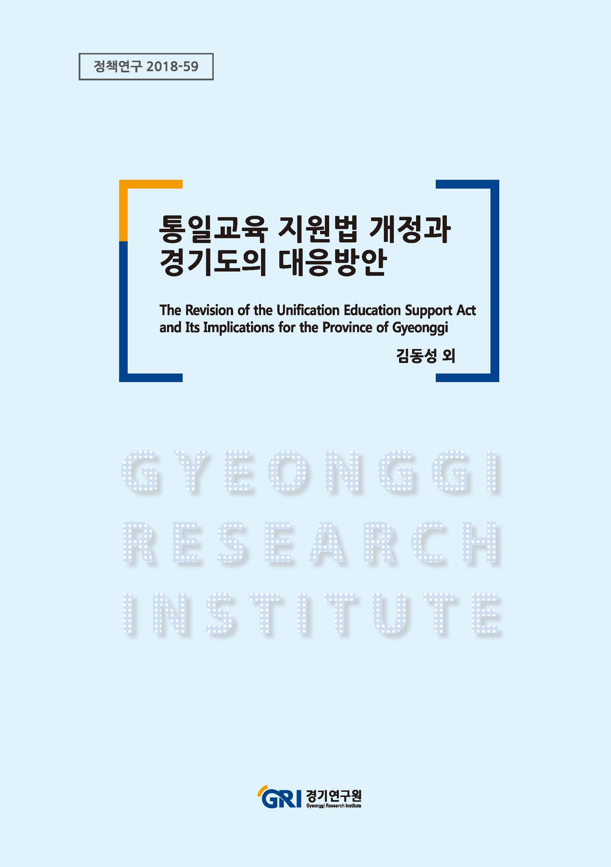 통일교육 지원법 개정과 경기도의 대응방안