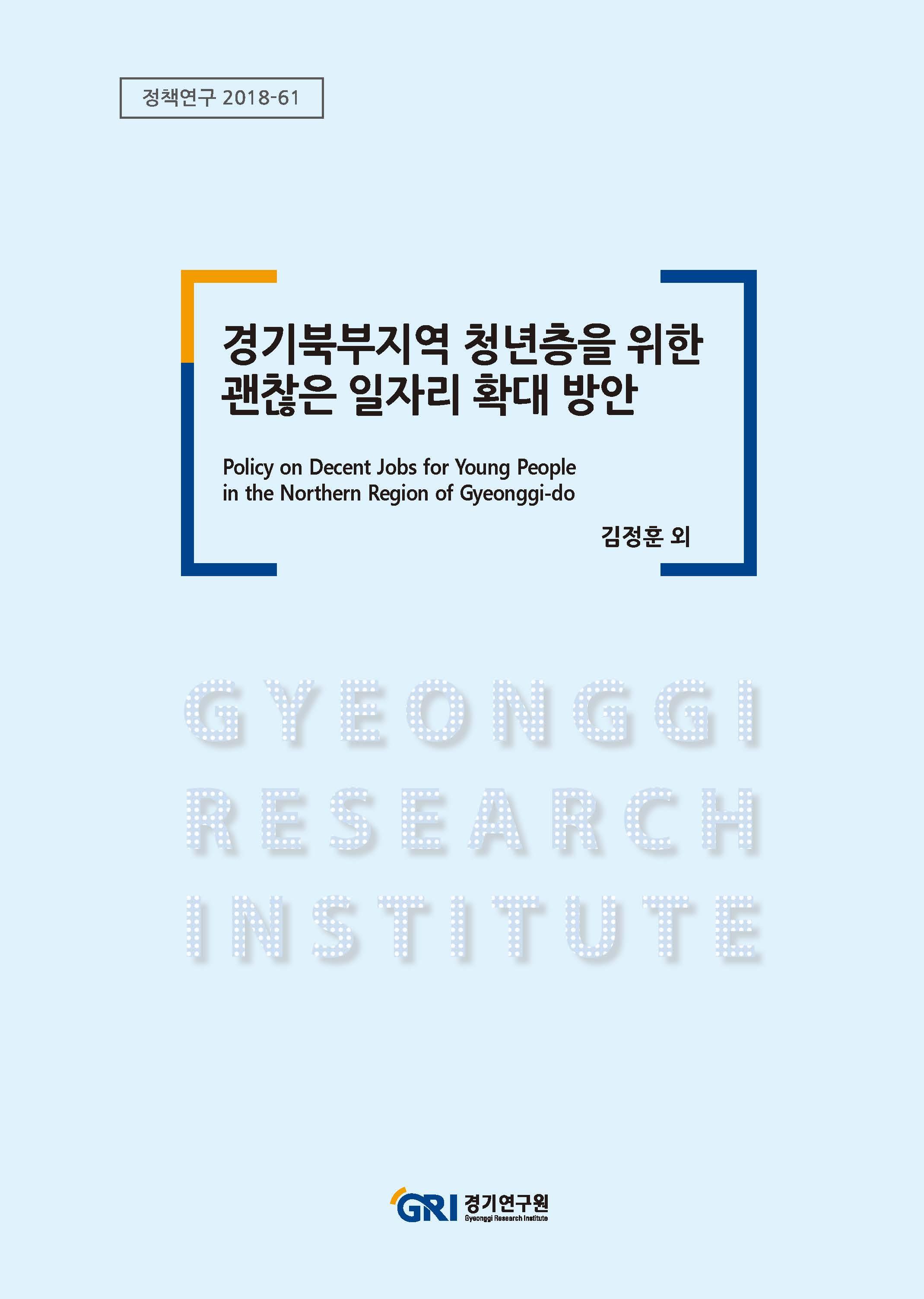 경기북부지역 청년층을 위한 괜찮은 일자리 확대 방안