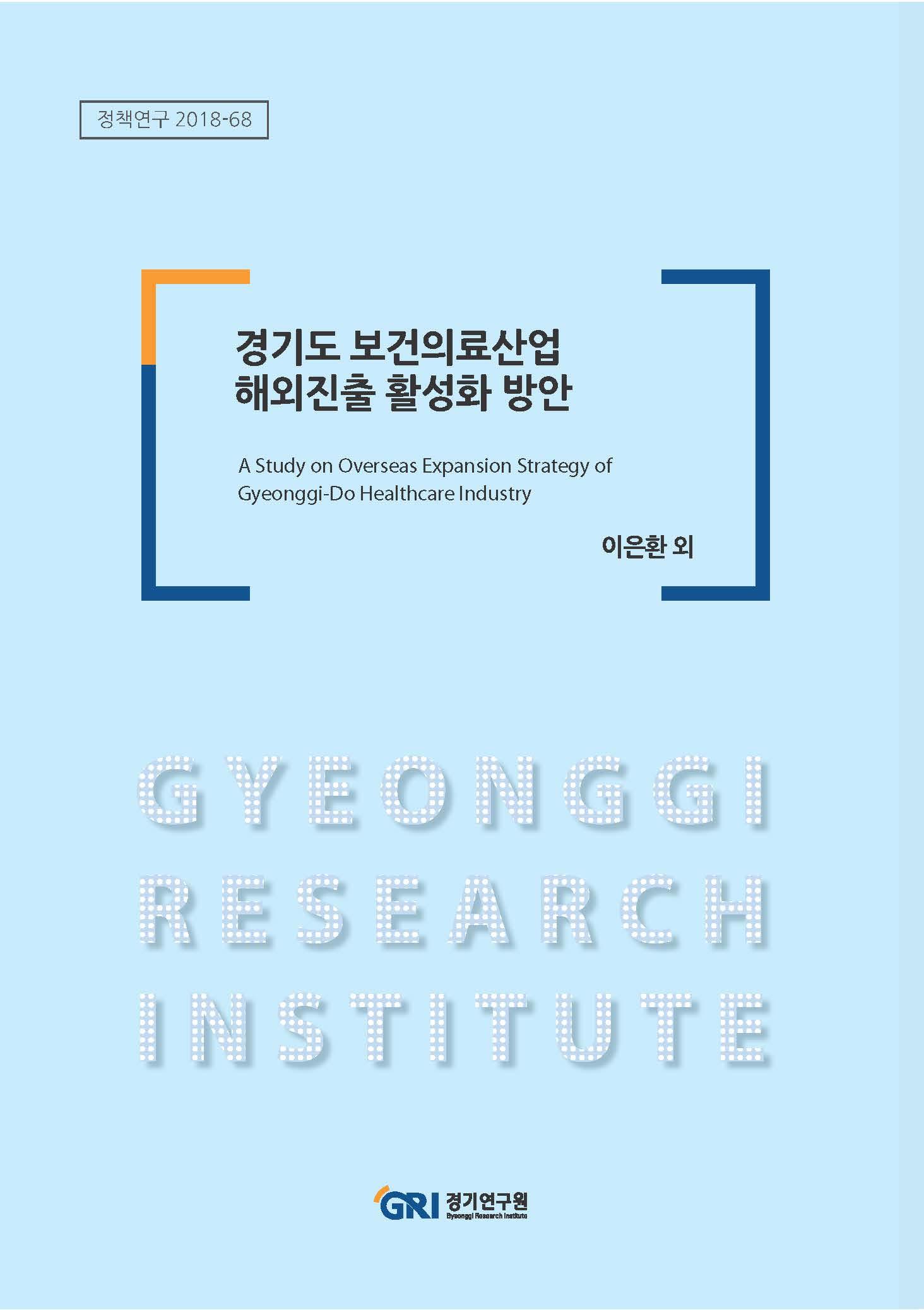 경기도 보건의료산업 해외진출 활성화 방안