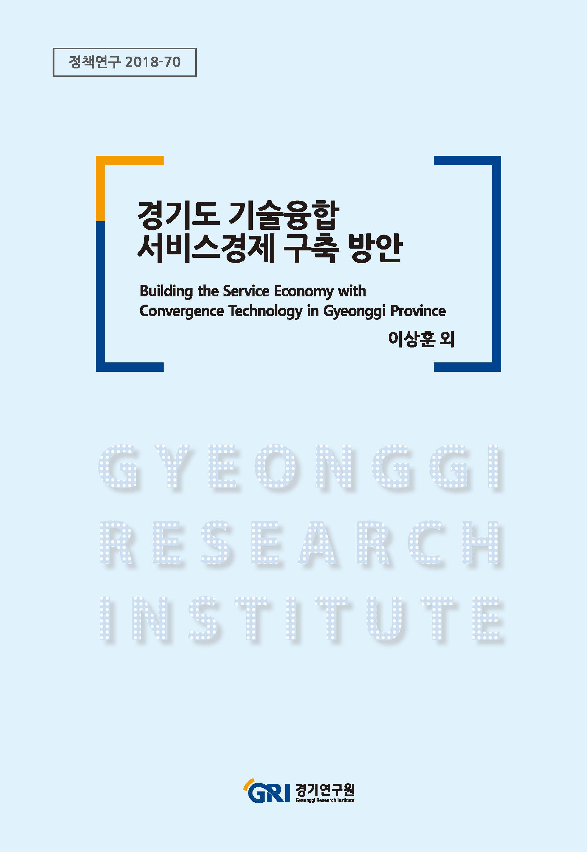 경기도 기술융합 서비스경제 구축 방안