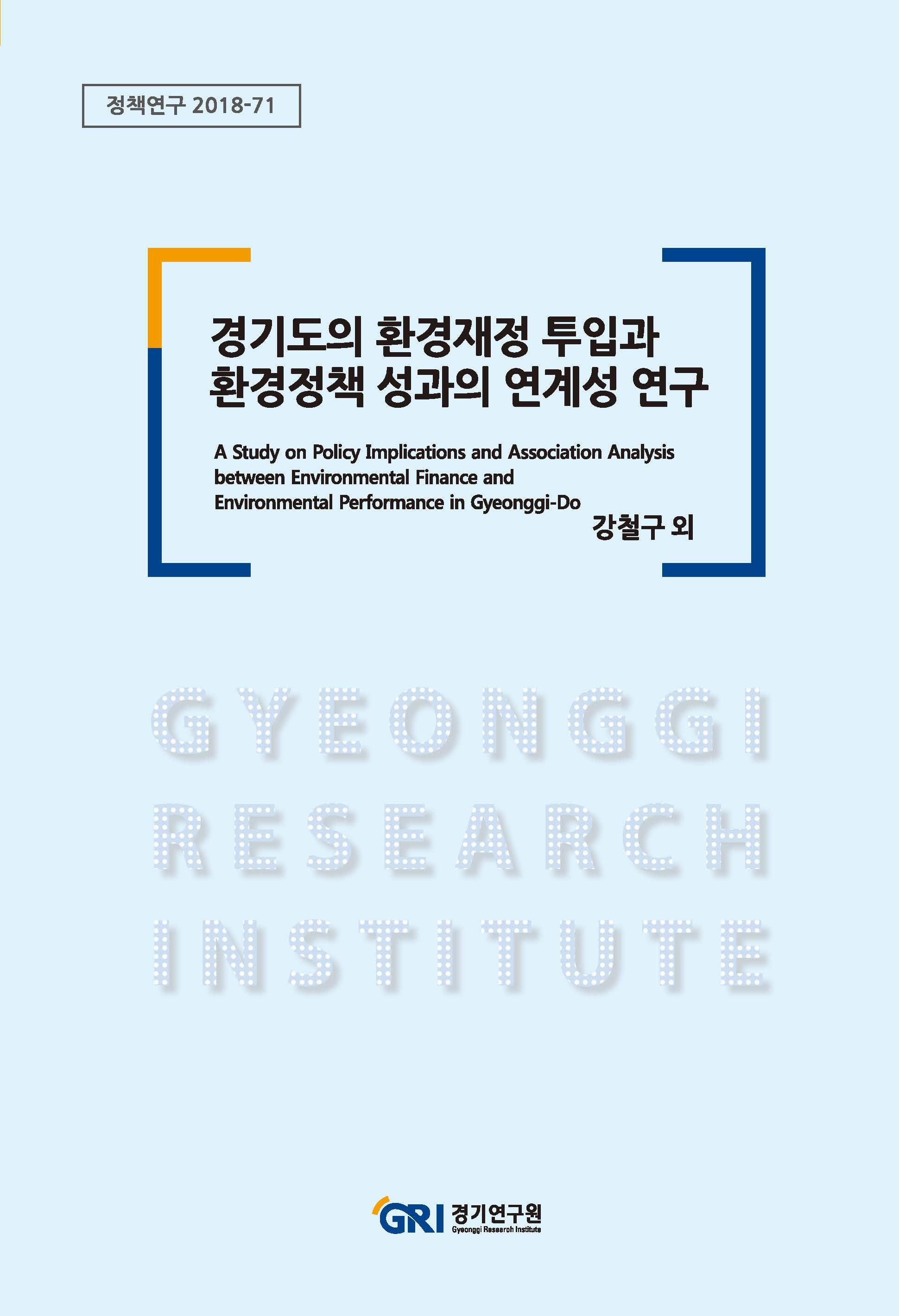 경기도의 환경재정 투입과 환경정책 성과의 연계성 연구
