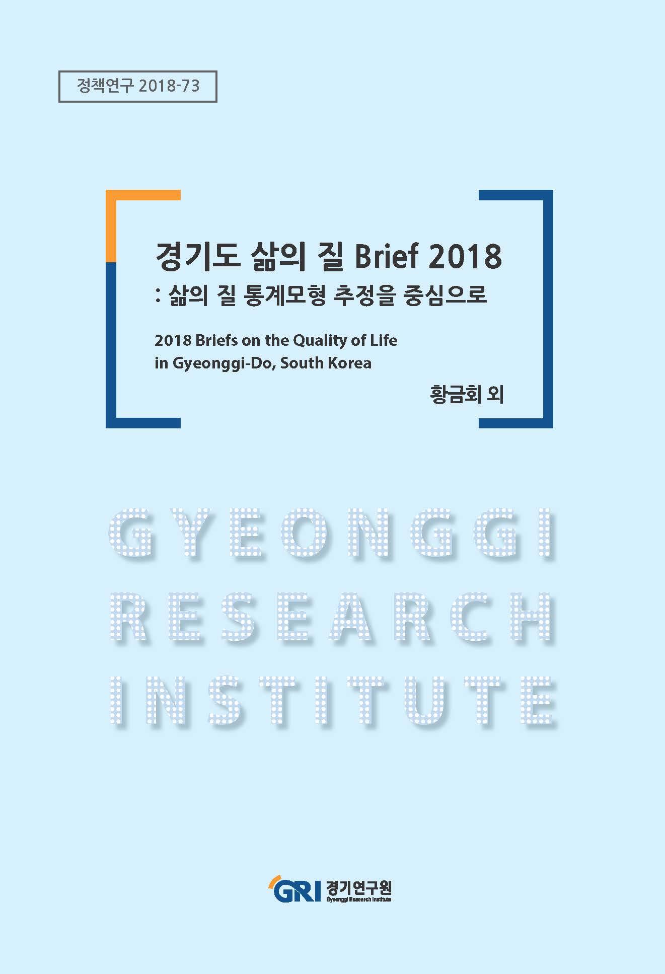경기도 삶의 질 Brief 2018 : 삶의 질 통계모형 추정을 중심으로
