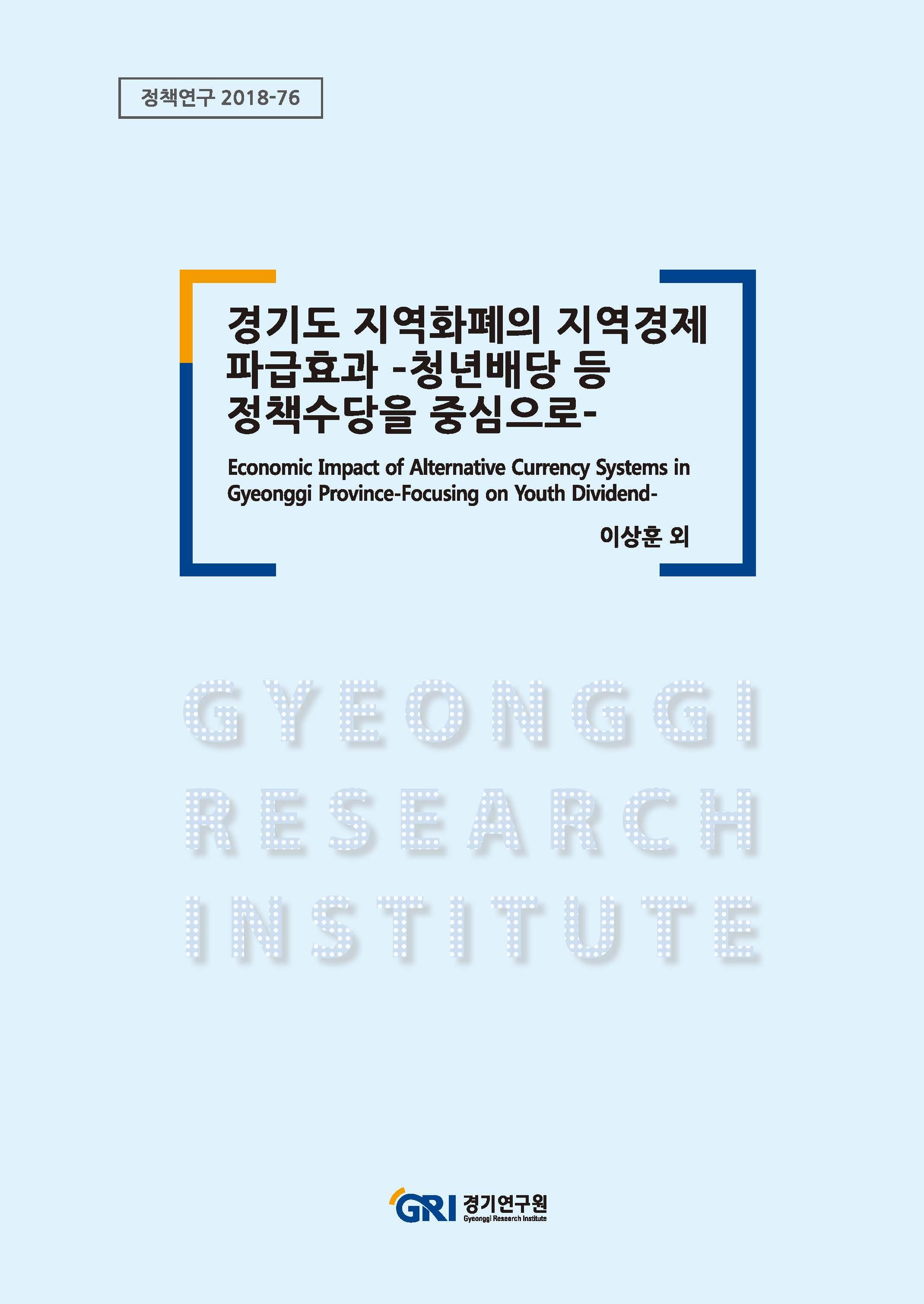 경기도 지역화폐의 지역경제 파급효과 : 청년배당 등 정책수당을 중심으로