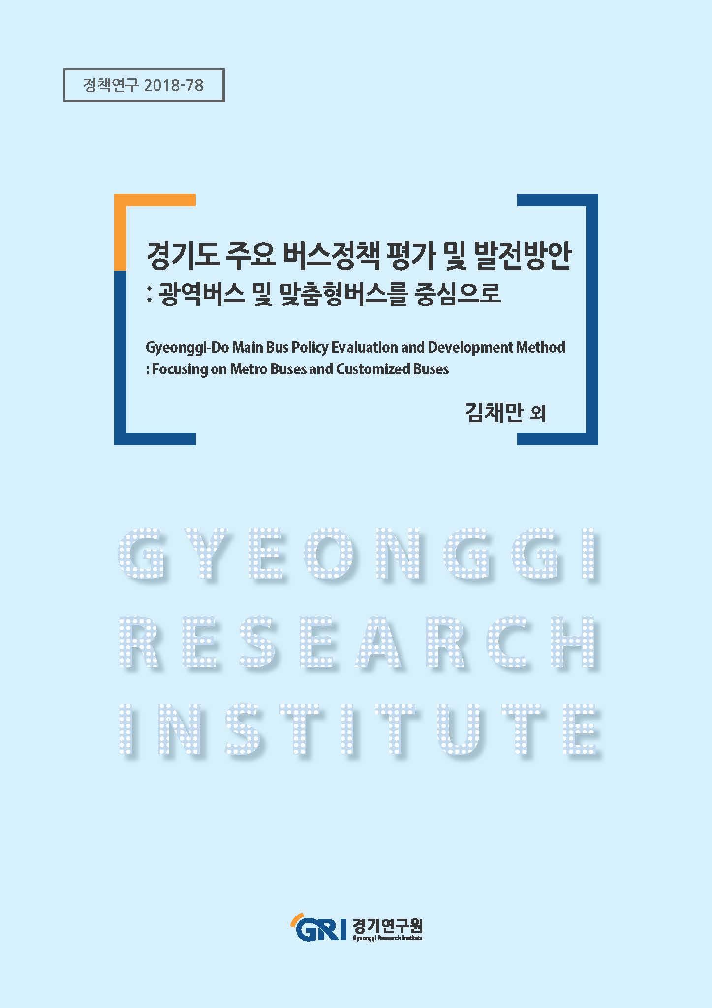 경기도 주요버스정책 평가 및 발전방안 : 광역버스 및 맞춤형버스를 중심으로