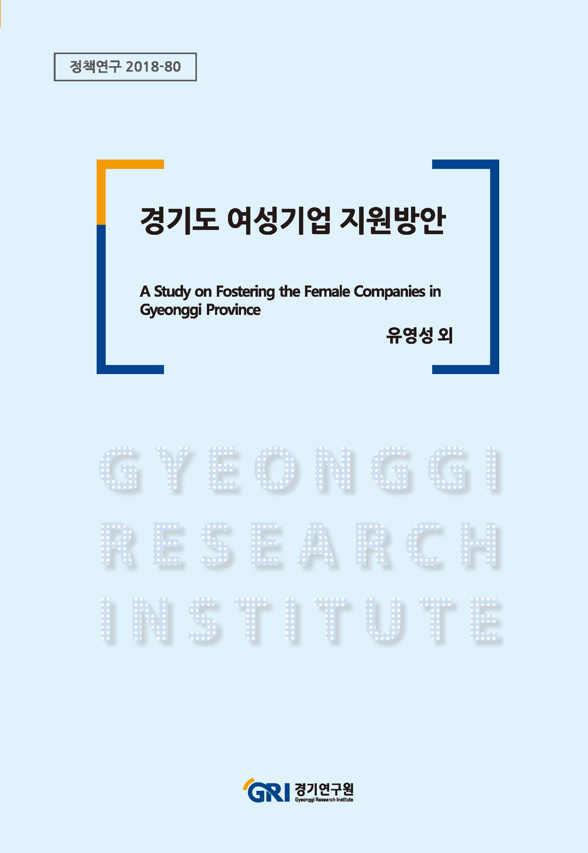 경기도 여성기업 지원방안