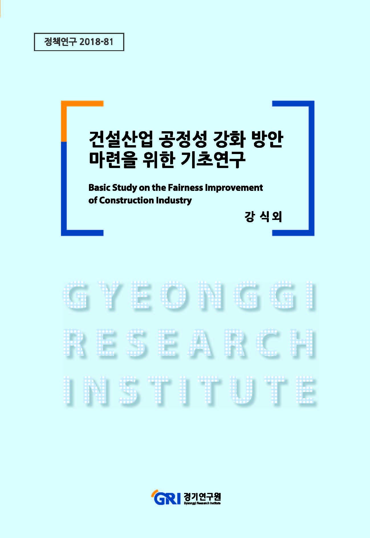 건설산업 공정성 강화 방안 마련을 위한 기초연구