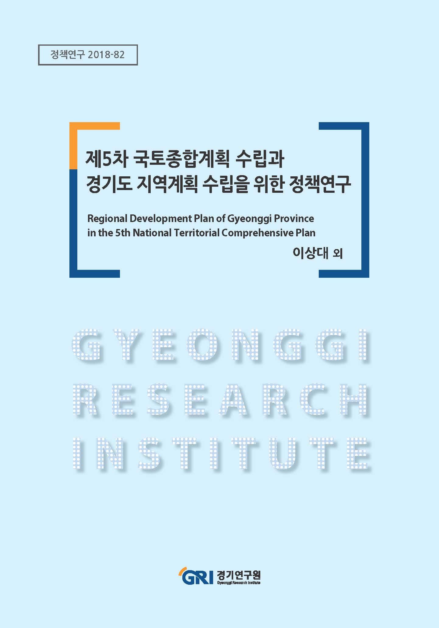 제5차 국토종합계획 수립과 경기도 지역계획 수립을 위한 정책연구