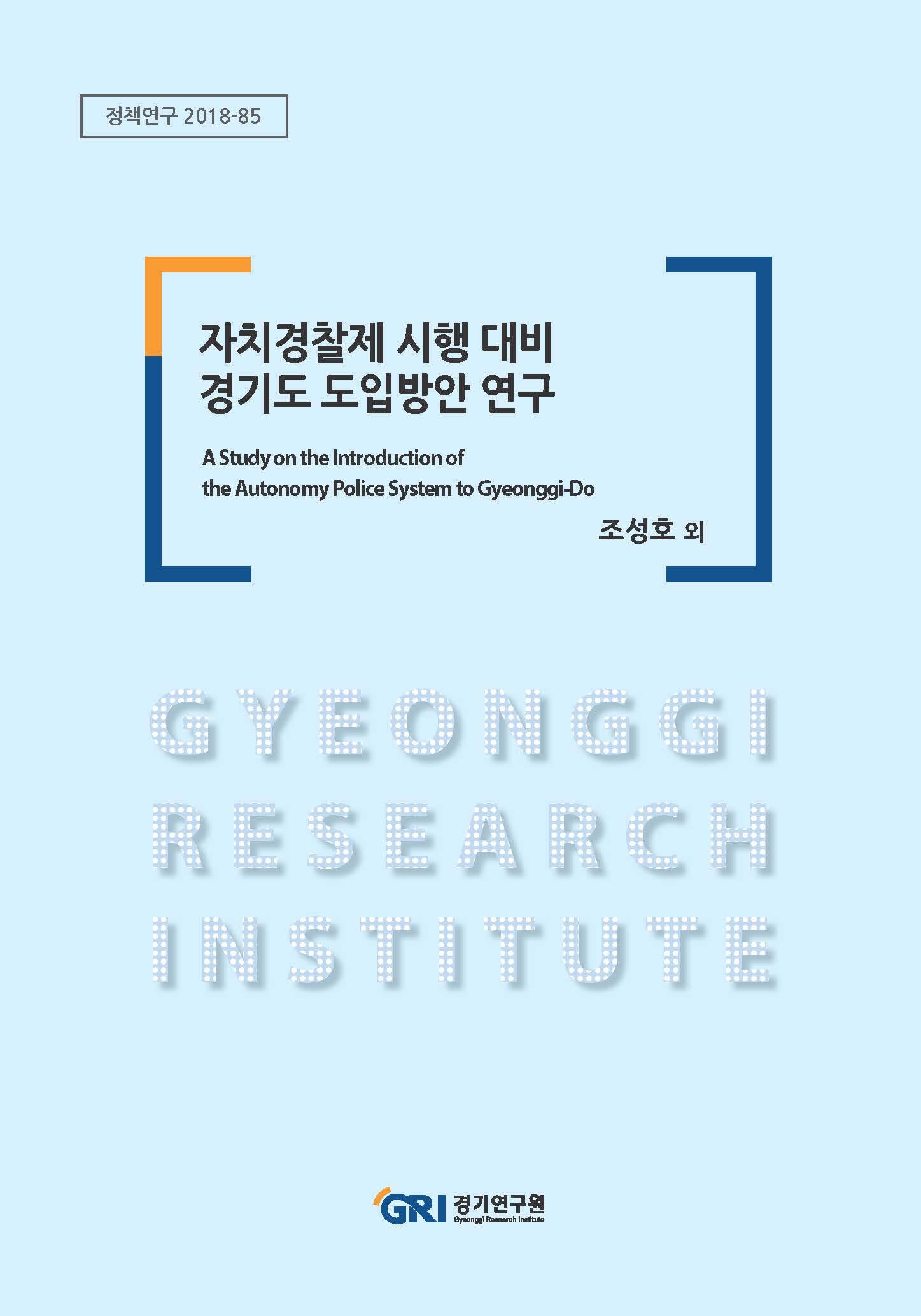 자치경찰제 시행 대비 경기도 도입방안 연구