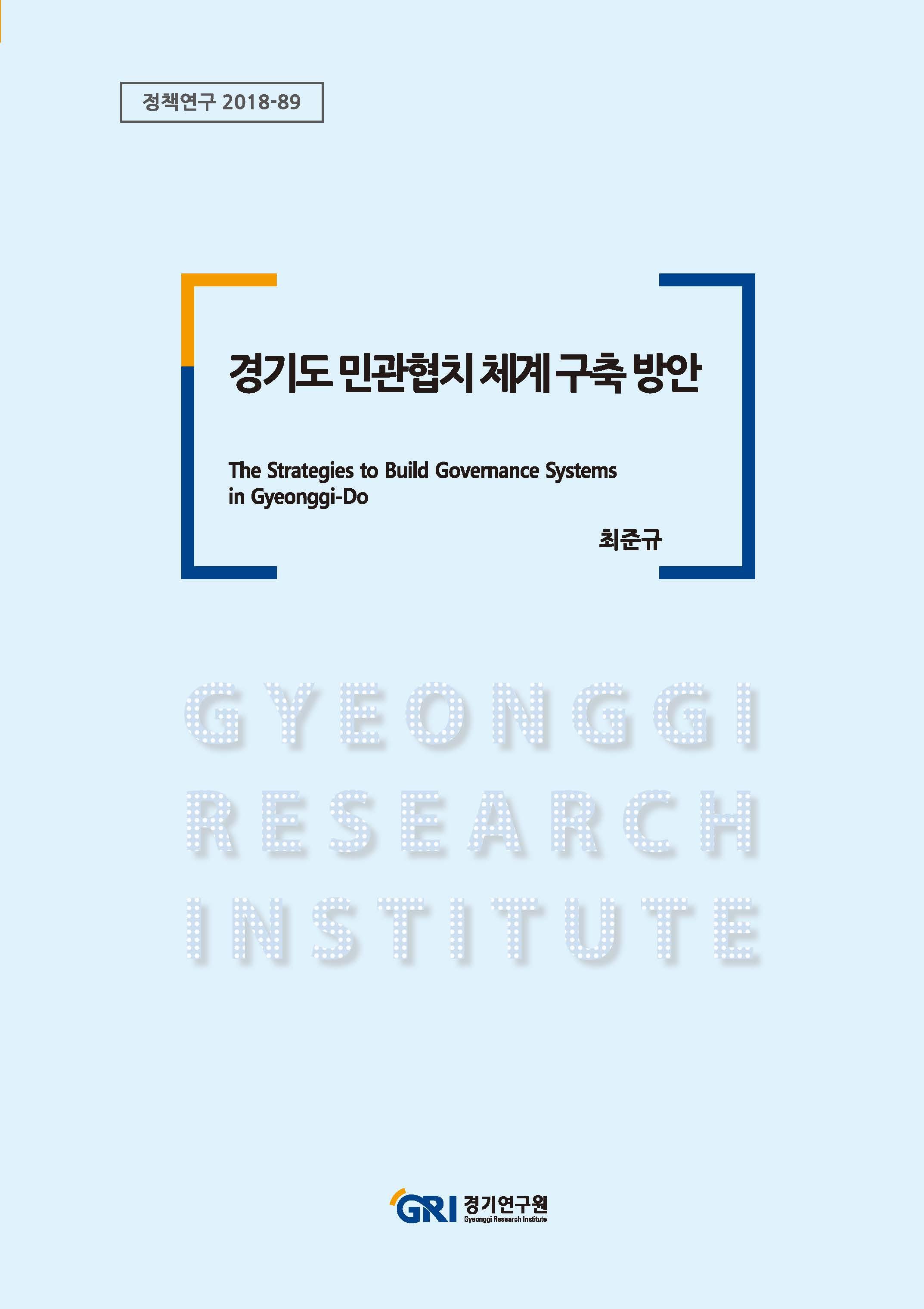 경기도 민관협치 체계 구축 방안