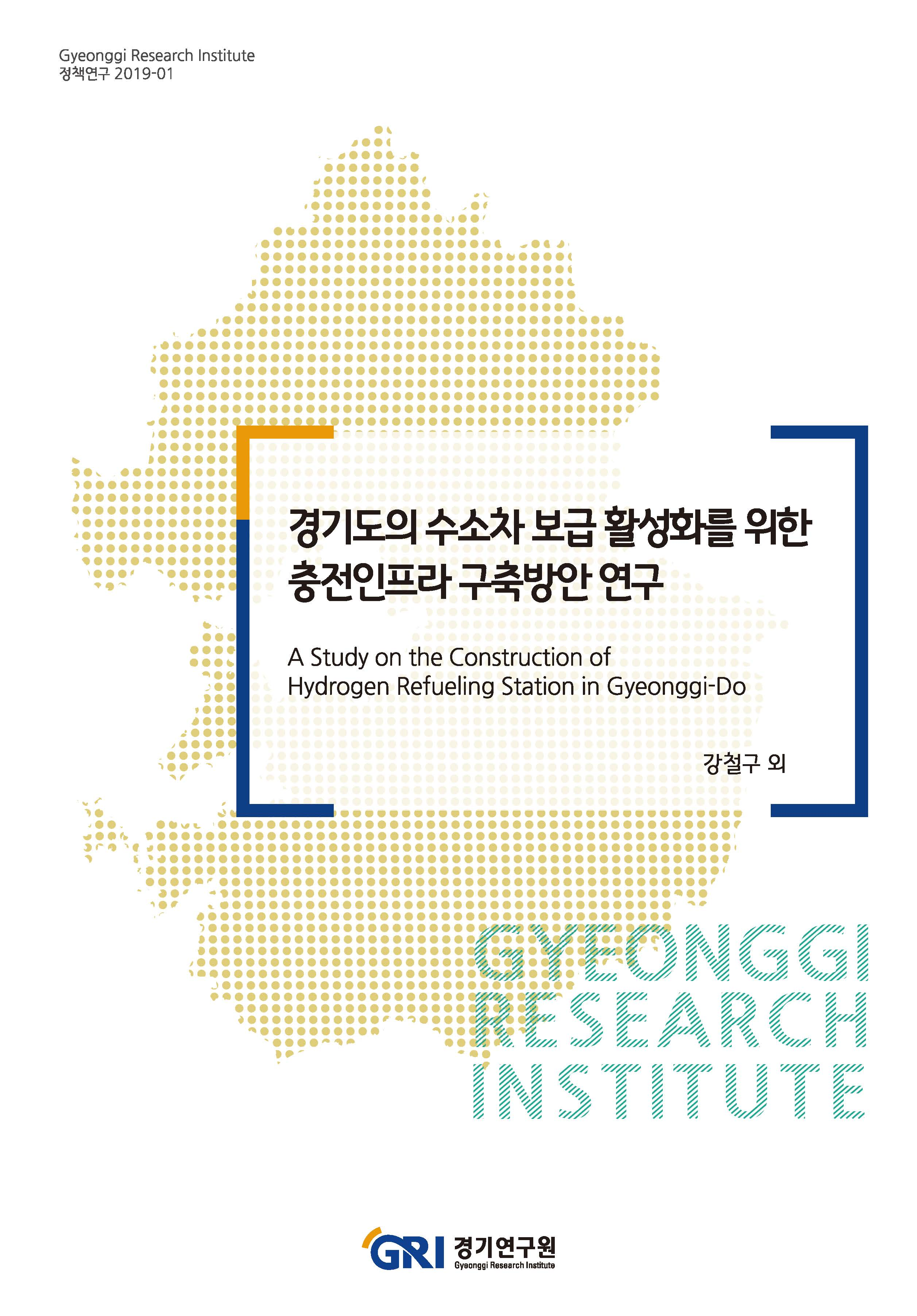 경기도의 수소차 보급 활성화를 위한 충전인프라 구축방안 연구