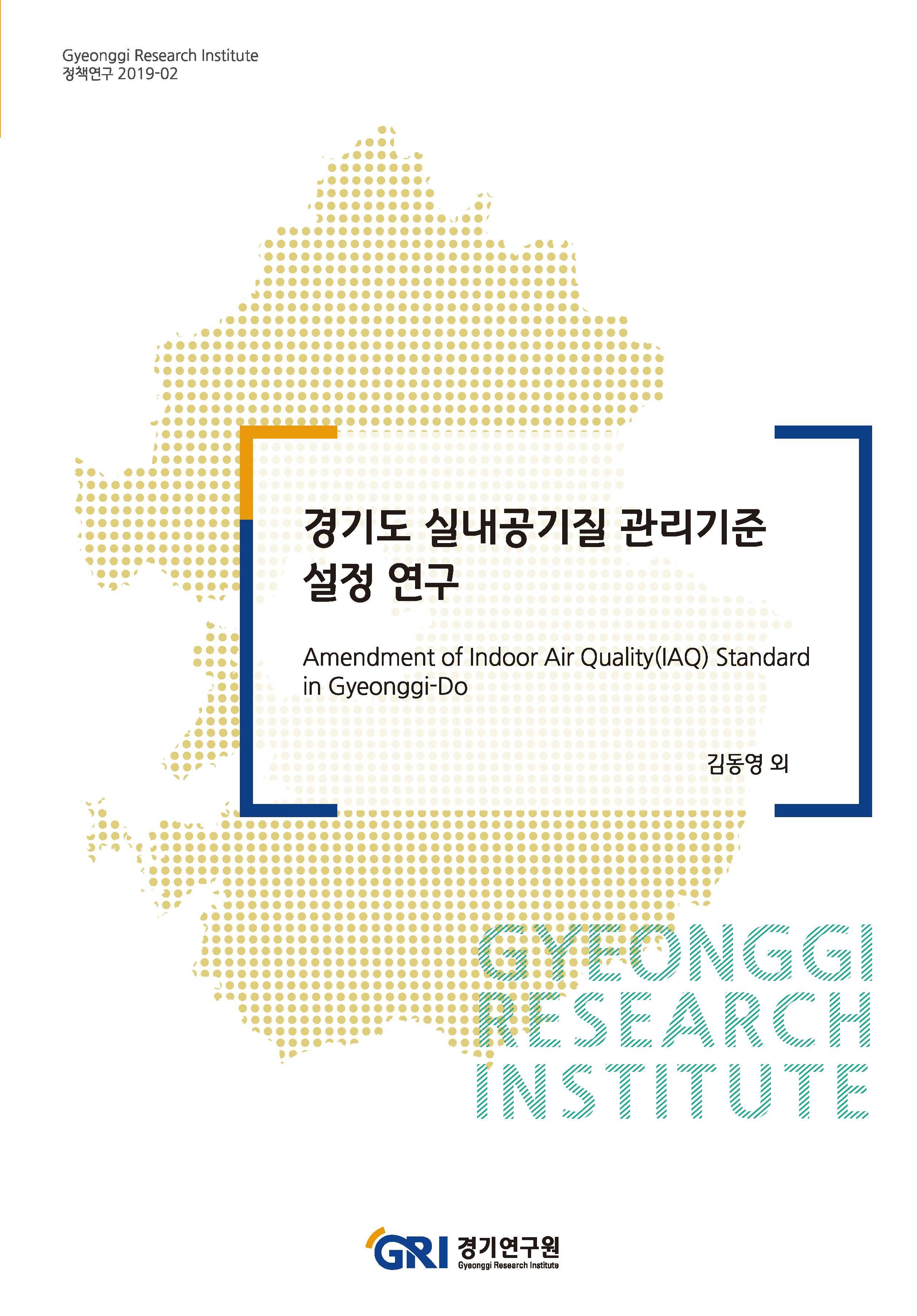 경기도 실내공기질 관리기준 설정 연구