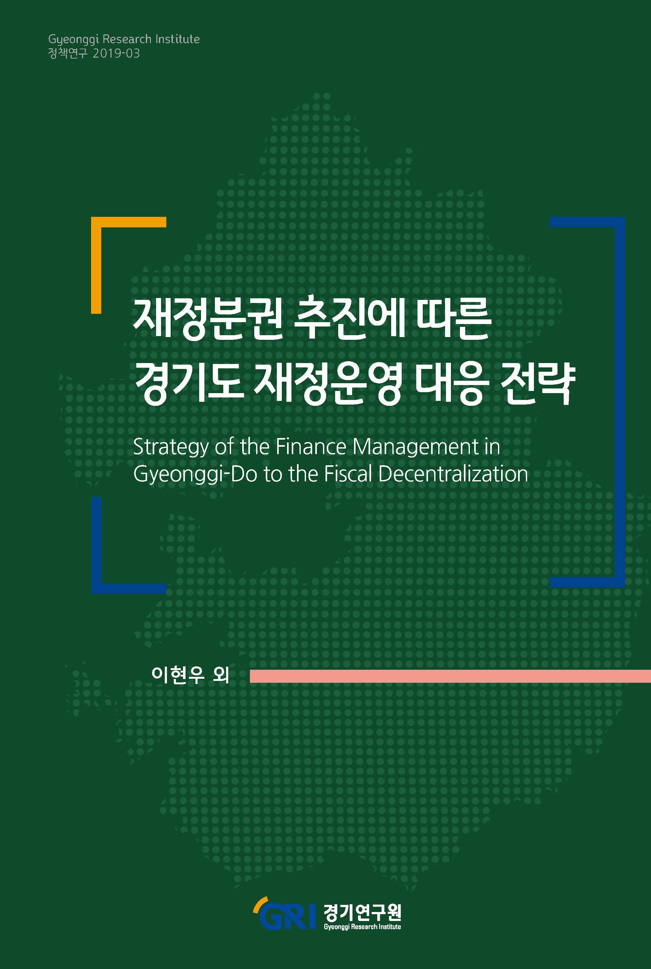 재정분권 추진에 따른 경기도 재정운영 대응 전략