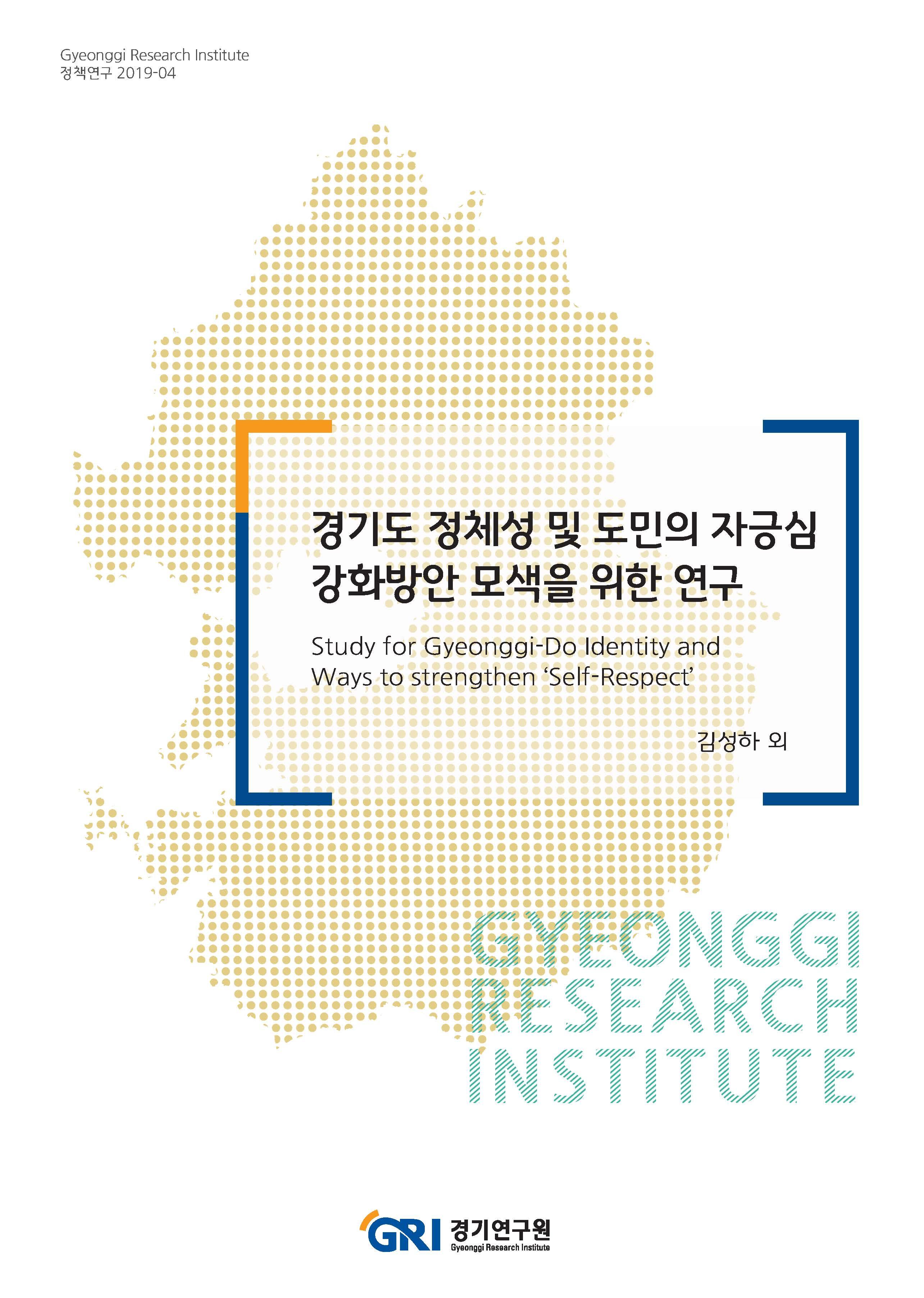 경기도 정체성 및 도민의 자긍심 강화방안 모색을 위한 연구