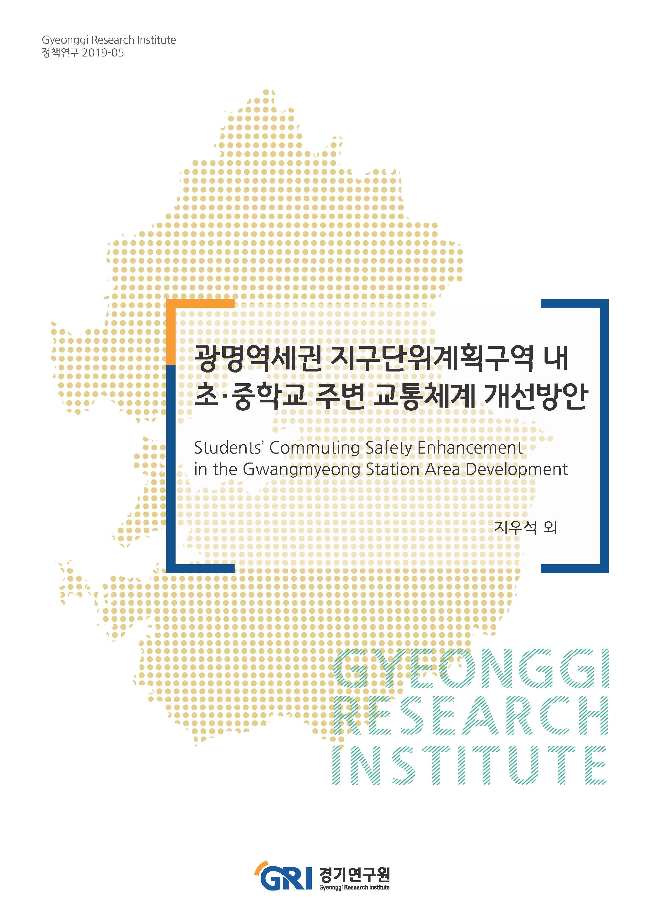 광명역세권 지구단위계획구역 내 초·중학교 주변 교통체계 개선방안