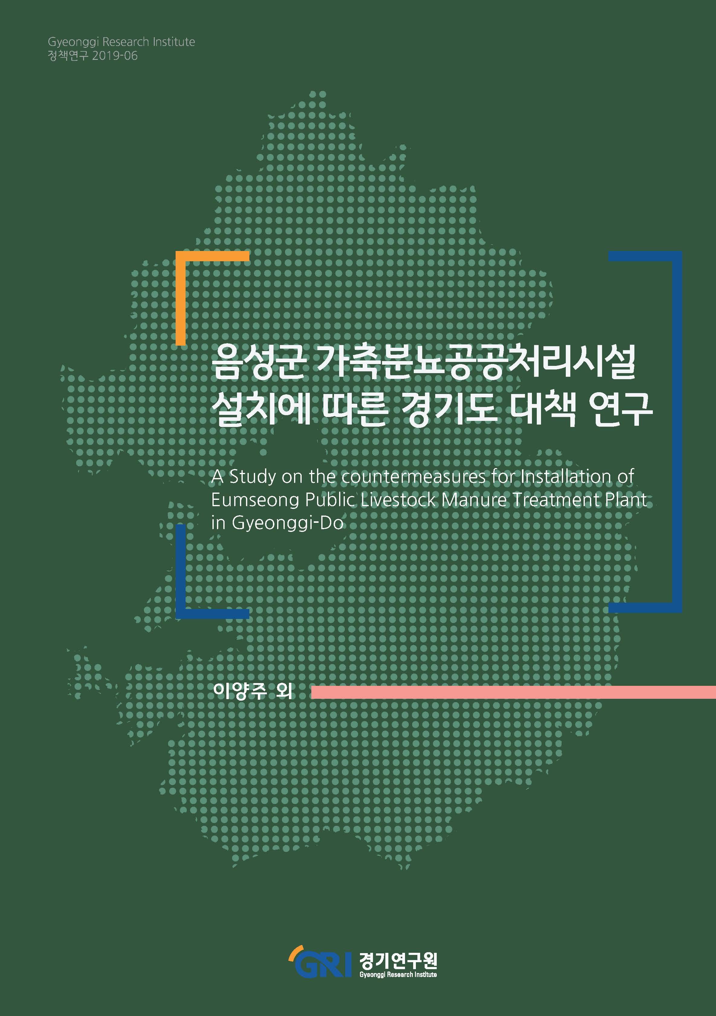 음성군 가축분뇨공공처리시설 설치에 따른 경기도 대책 연구