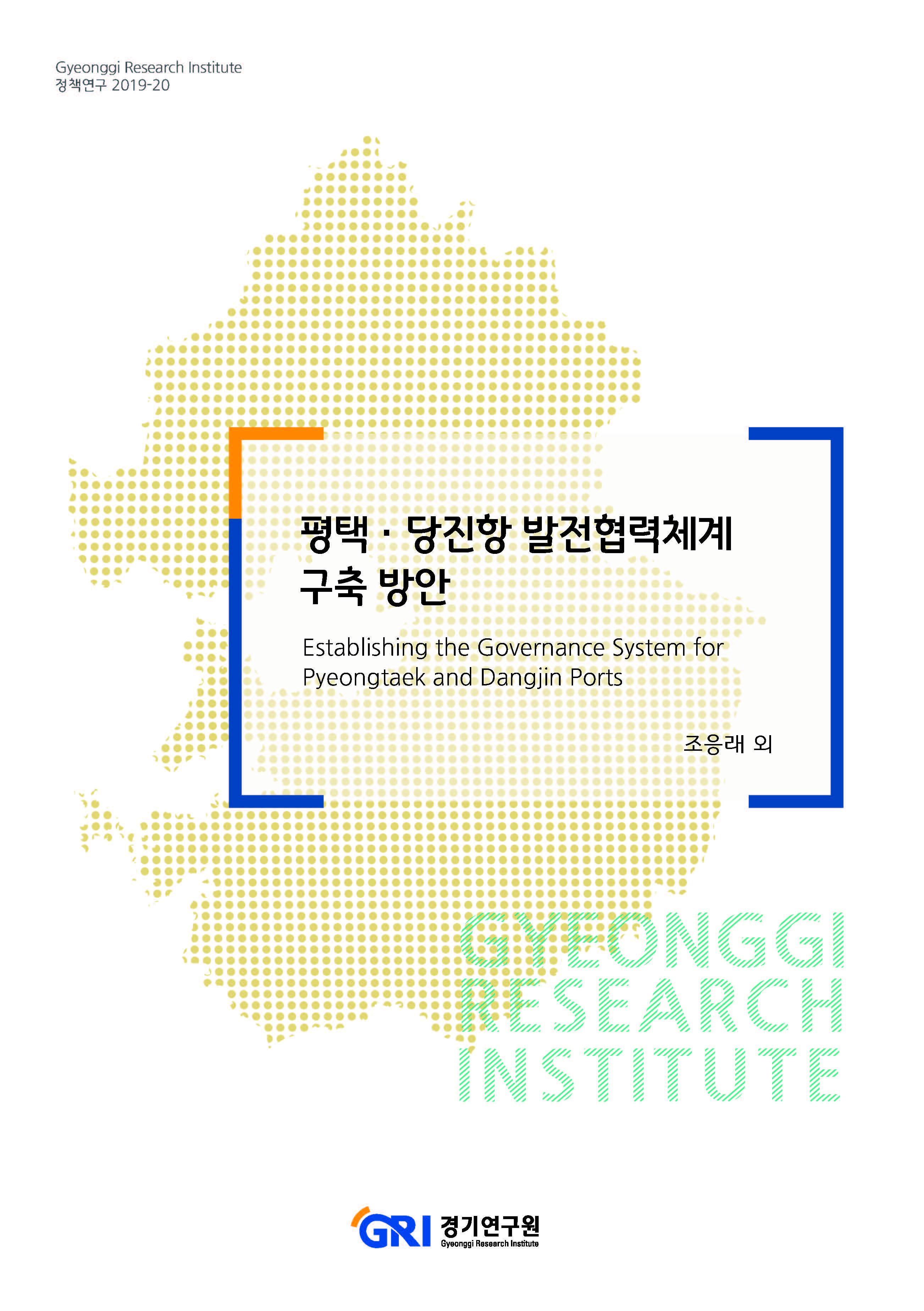평택·당진항 발전협력체계 구축 방안