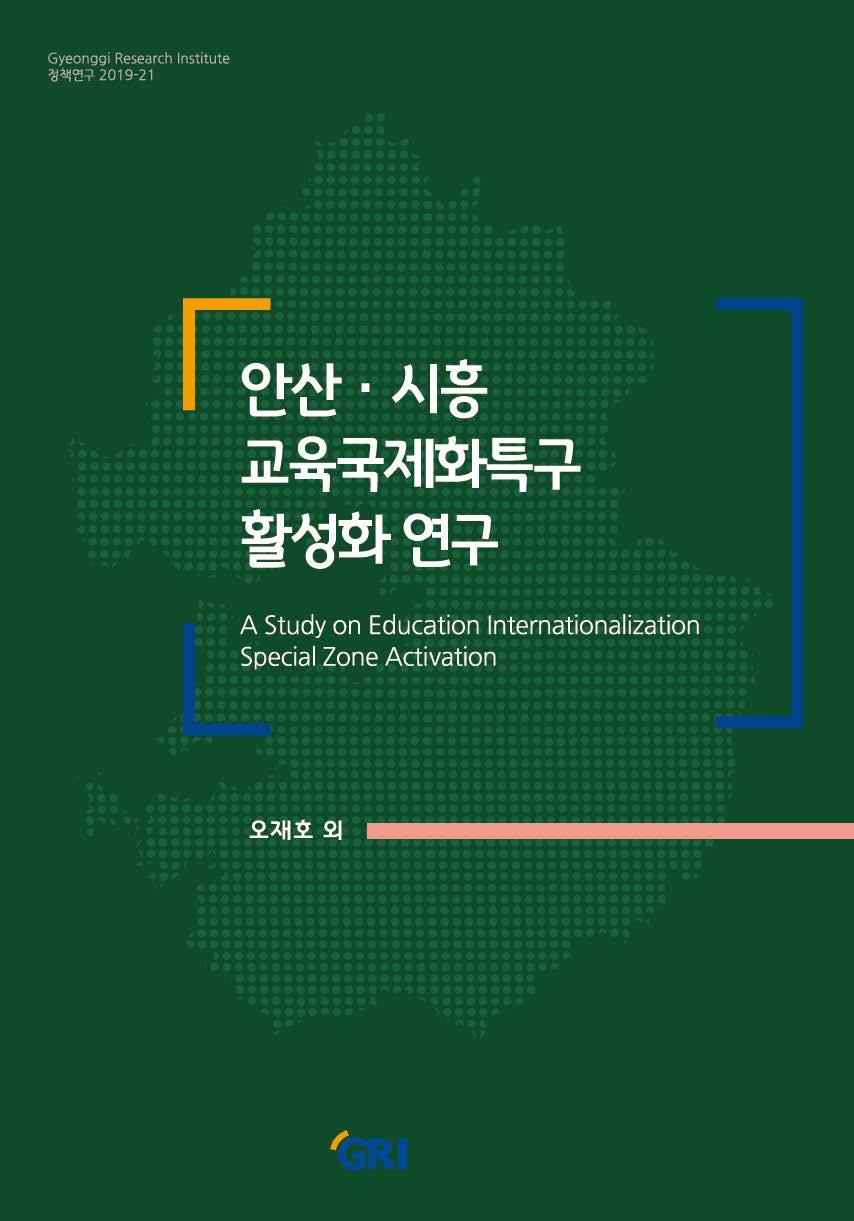 안산·시흥 교육국제화특구 활성화 연구