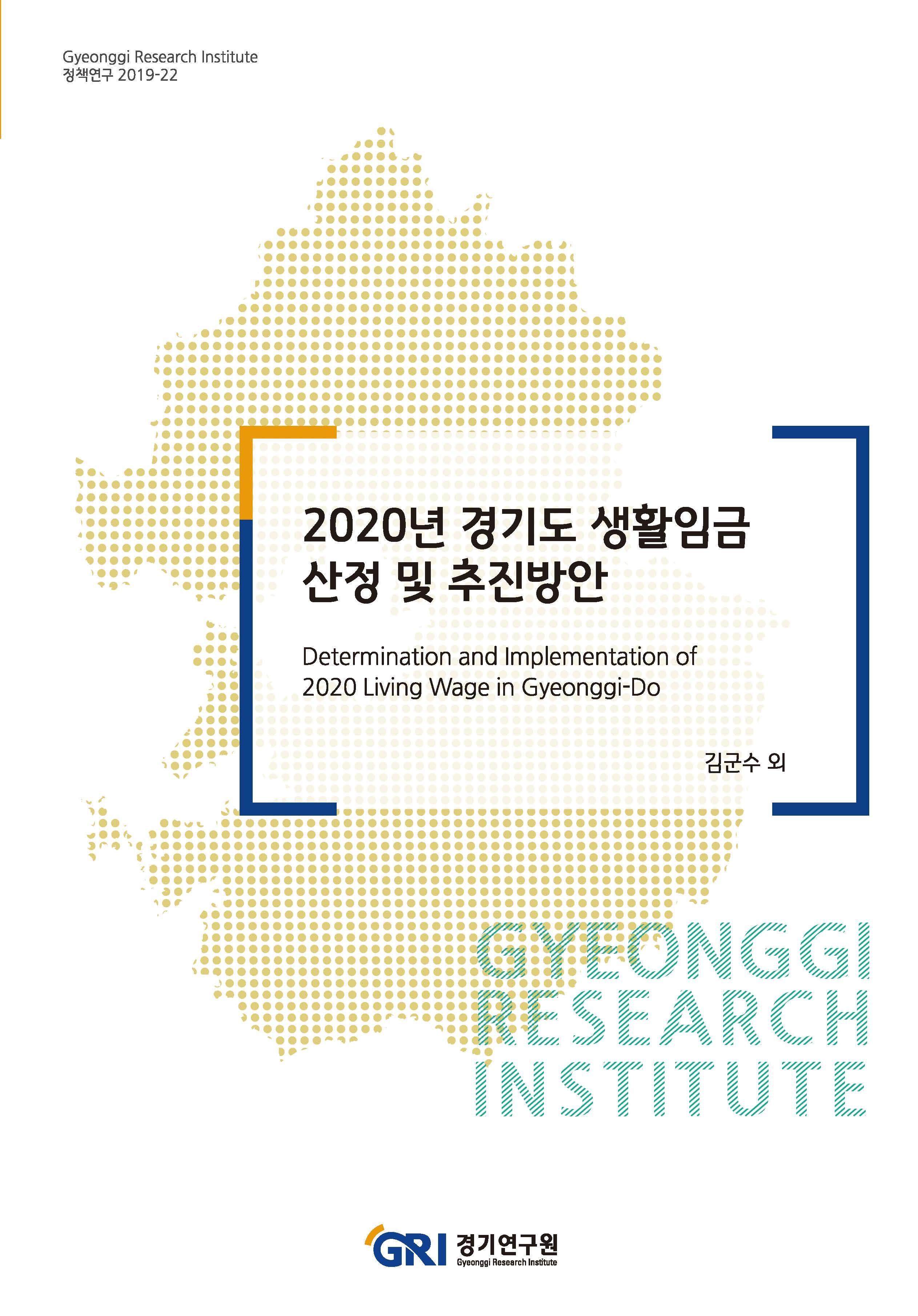 2020년 경기도 생활임금 산정 및 추진방안
