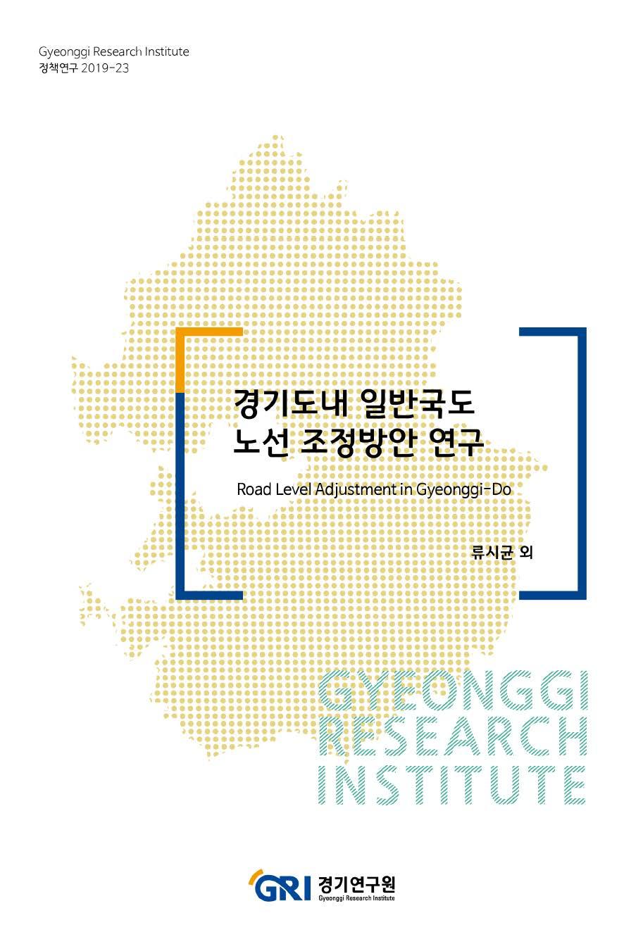 경기도내 일반국도 노선 조정방안 연구