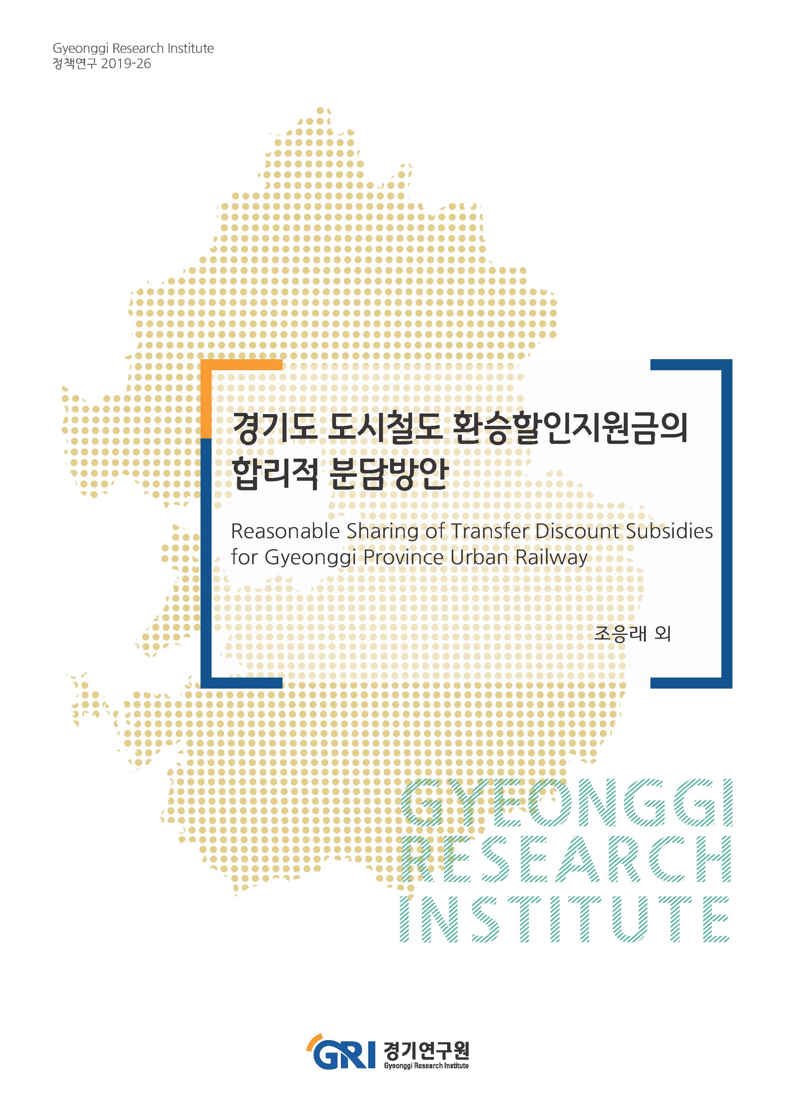 경기도 도시철도 환승할인지원금의 합리적 분담방안