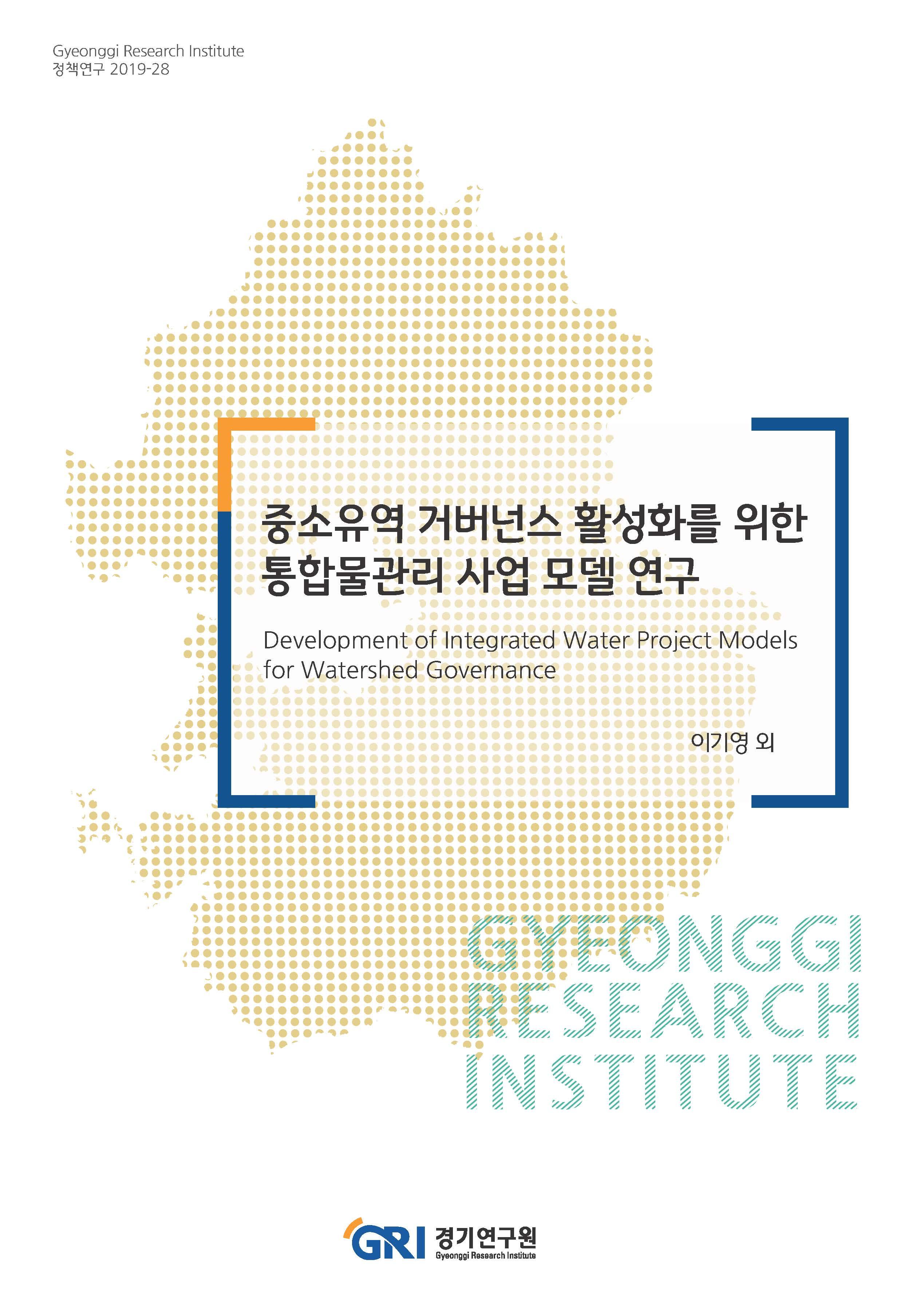 중소유역 거버넌스 활성화를 위한 통합물관리 사업 모델 연구
