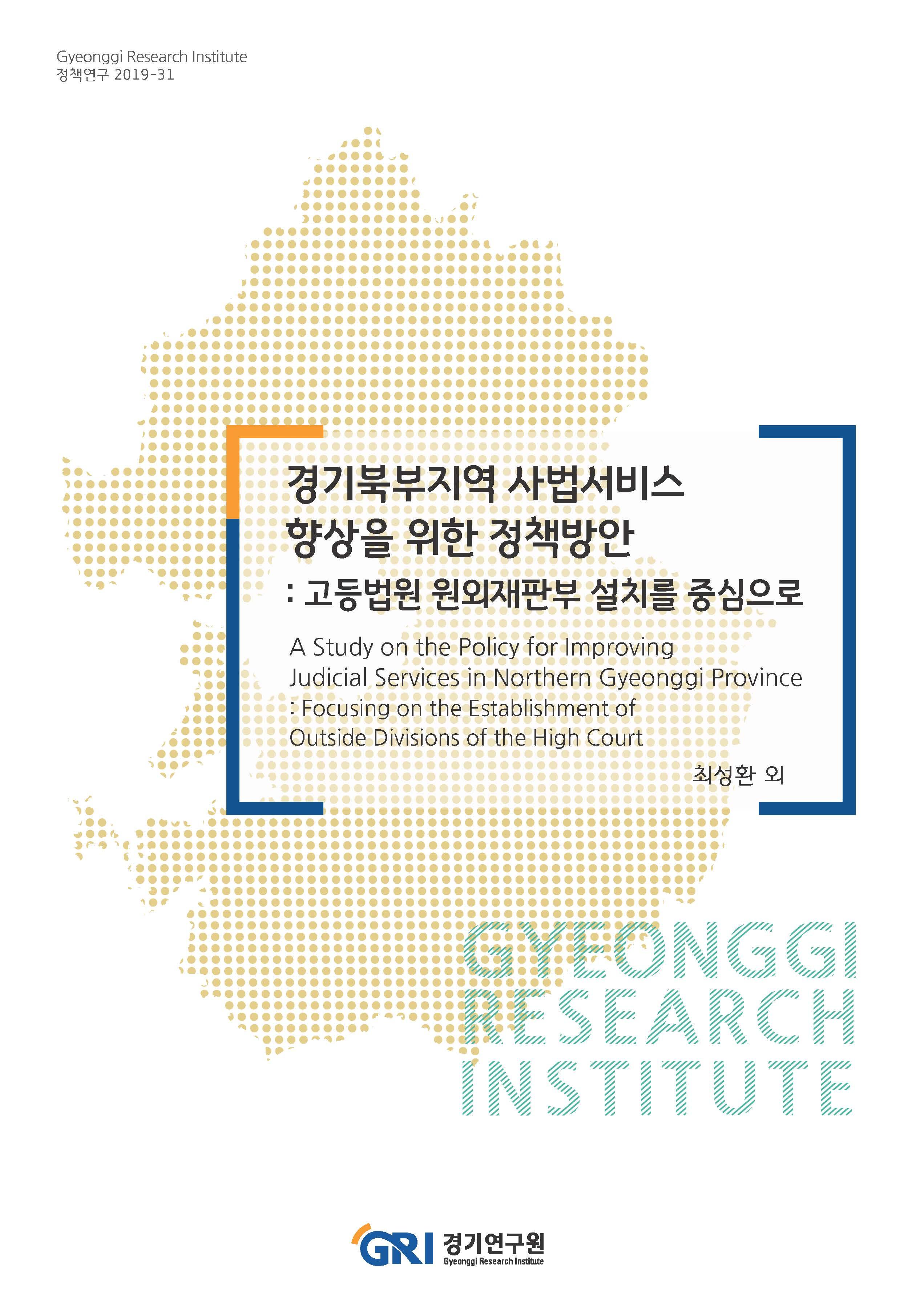 경기북부지역 사법서비스 향상을 위한 정책방안 : 고등법원 원외재판부 설치를 중심으로