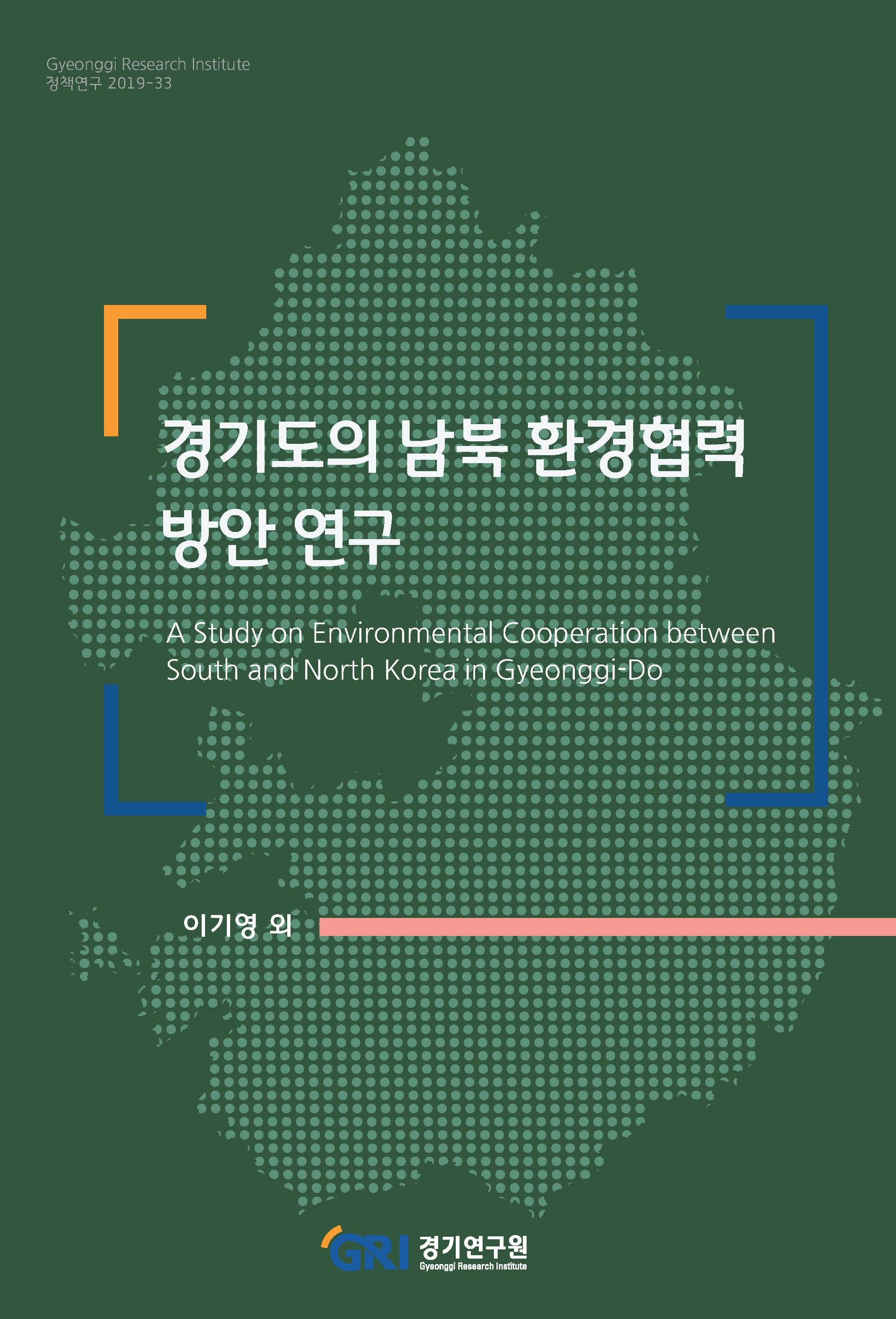경기도의 남북 환경협력 방안 연구